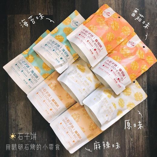 【会员专享-积分加价购】[小石子饼]麦香清新 酥脆可口  4种口味共10袋装 商品图1