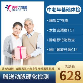 中老年基础体检【爱家人健康筛查:免费赠送骨密度检测】美年艾诺通用