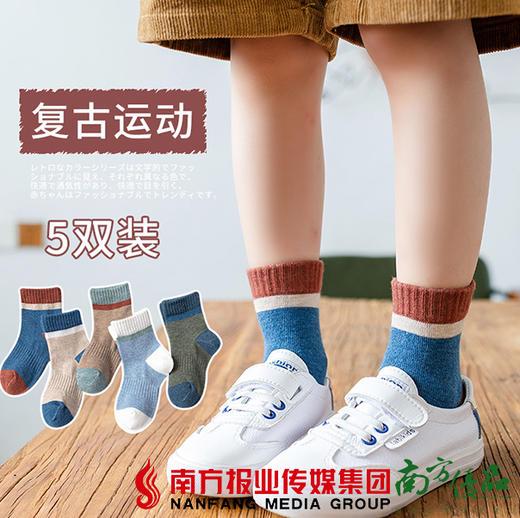 【全国包邮】1015复古色运动童袜(L码) 5双/组(72小时内发货) 商品图4