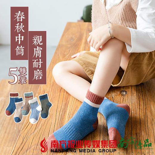 【全国包邮】1015复古色运动童袜(L码) 5双/组(72小时内发货) 商品图0