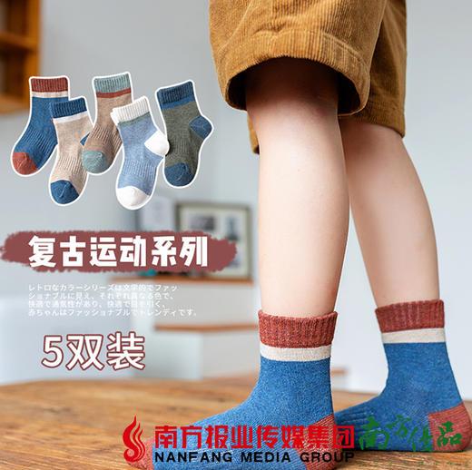 【全国包邮】1015复古色运动童袜(L码) 5双/组(72小时内发货) 商品图2