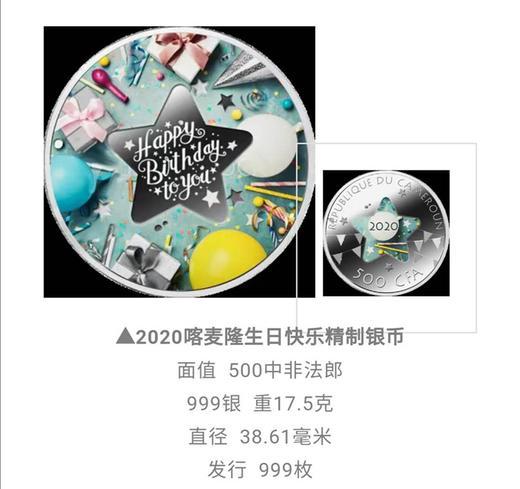 【精制币】2020年生日快乐银币(法定货币) 商品图4