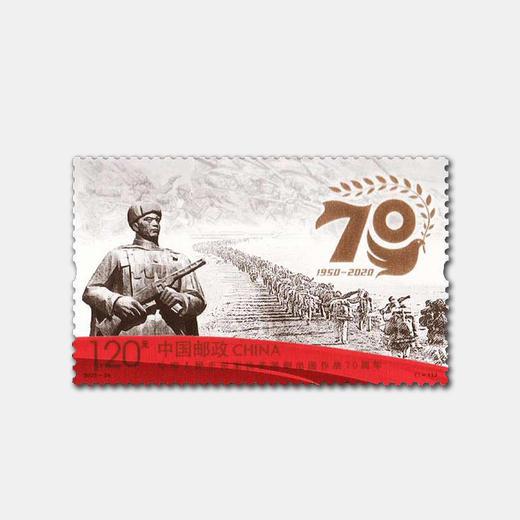 【全款预订】抗美援朝纪念邮票(封装评级版) 商品图1