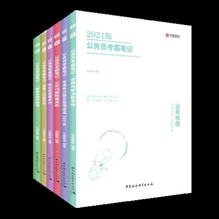 2021升级版-公务员考霸笔记-(全套6本)