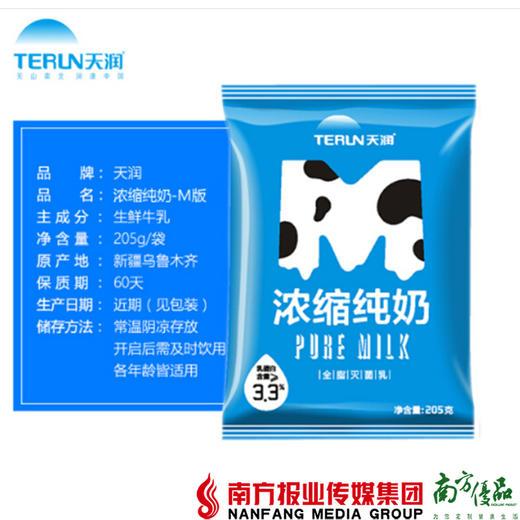 【珠三角包邮】天润 浓缩利乐枕纯牛奶-M版 205g*20包/箱(12月12日到货) 商品图1