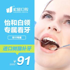 【怡和专属】91元进口树脂补牙 - 佛山松鼠口腔