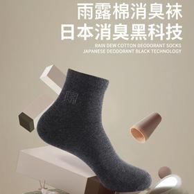 【日本原装进口纱线 限量发售】FW雨露棉消臭袜 有机精梳棉 加倍干爽 不易变形  优选