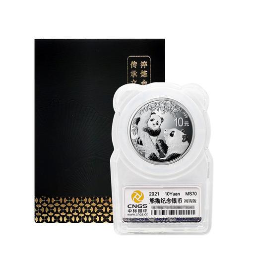 【初铸版】2021年熊猫30克银币·封装满分版 商品图0