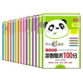 【开心图书】1-6年级上册语数英开心彩绘卷全系列