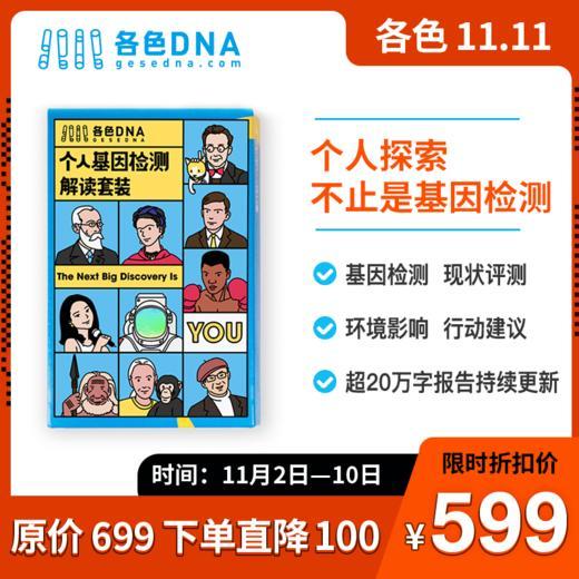 【双11限时折扣】各色DNA 基因检测解读 (适合 14 岁以上人群) 商品图0