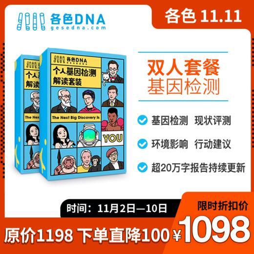【双11限时折扣】各色DNA 基因检测解读 (适合 14 岁以上人群) 商品图1