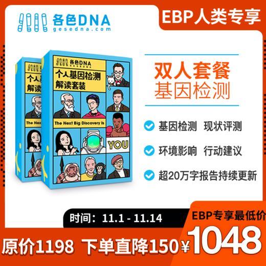 【双11限时折扣】各色DNA 基因检测解读 (适合 14 岁以上人群) 商品图3