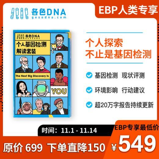 【双11限时折扣】各色DNA 基因检测解读 (适合 14 岁以上人群) 商品图2