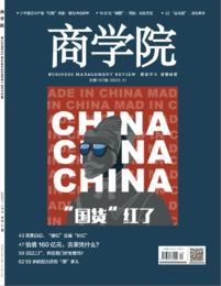 """新刊火热销售中《商学院》2020年11月刊 :""""国货""""红了"""