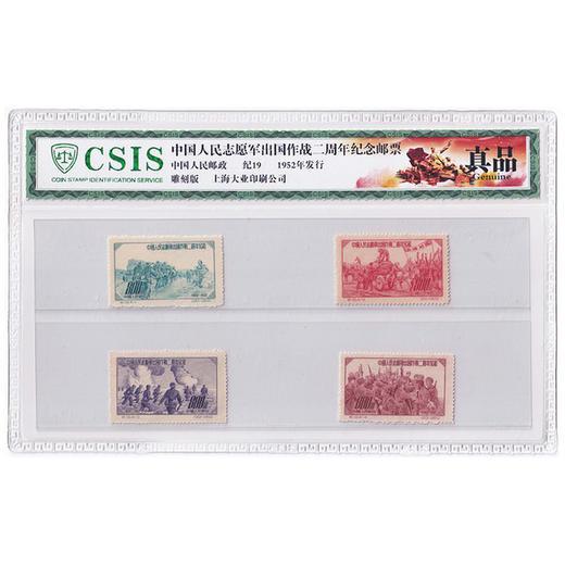 【全款预订】抗美援朝纪念邮票(封装评级版) 商品图5