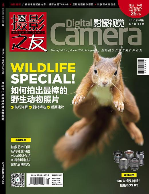 影像视觉杂志2020年第十一期 11月份刊 商品图0