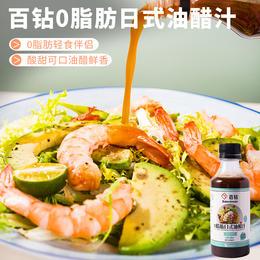 百钻0脂肪日式油醋汁零脂沙拉醋凉拌水煮蔬菜调味料汁258ml小包装