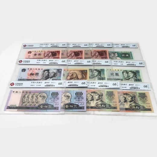 【四版币】第四套人民币大全·中标国评封装版(14张) 商品图3