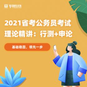 2021省考公务员考试理论精讲—行测+申论