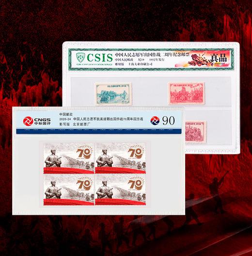 【全款预订】抗美援朝纪念邮票(封装评级版) 商品图0