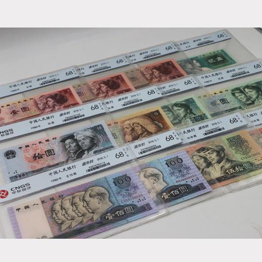 【四版币】第四套人民币大全·中标国评封装版(14张) 商品图1