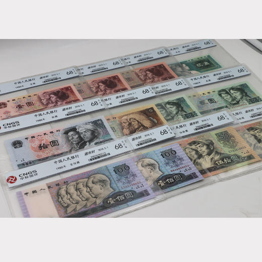 【四版币】第四套人民币大全·中标国评封装版(14张) 商品图2