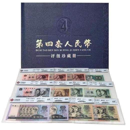 【四版币】第四套人民币大全·中标国评封装版(14张) 商品图0