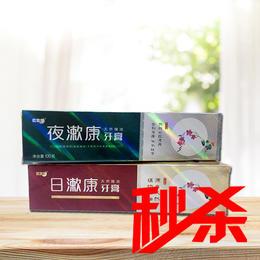 夜潄康天然精油牙膏2只套装(日潄康100g+夜潄康100g)