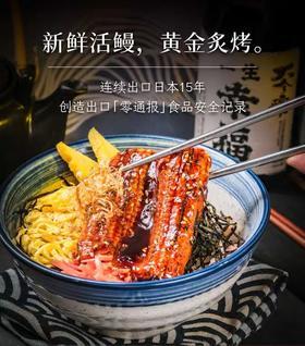 黄金鳗 鳗鱼(全鳗宴/冷吃鳗/鳗鱼段)新鲜活鳗,肉嫩鲜香,每一滴酱汁充分渗透