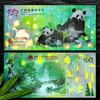 《大熊猫走向世界150周年》纪念券 商品缩略图0