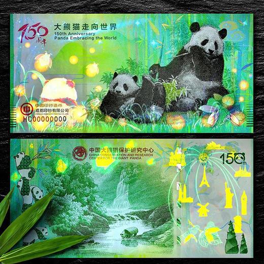 《大熊猫走向世界150周年》纪念券 商品图0
