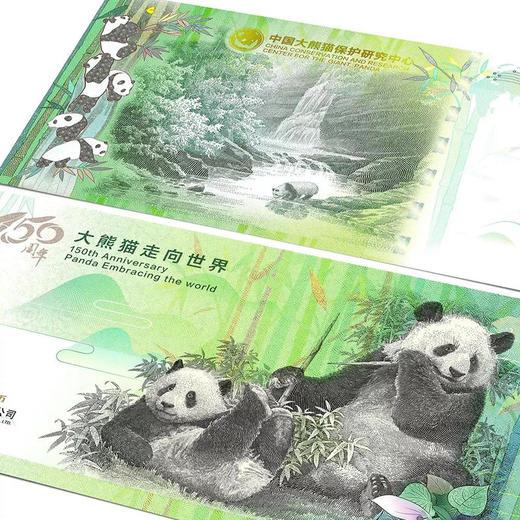 《大熊猫走向世界150周年》纪念券 商品图4