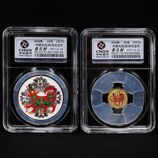2018狗年圆形彩色金银币(3克金+30克银)·中国人民银行发行 商品图0