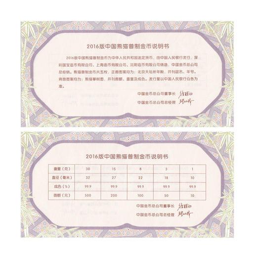 2016年熊猫1克金币(不含包装盒) 商品图2