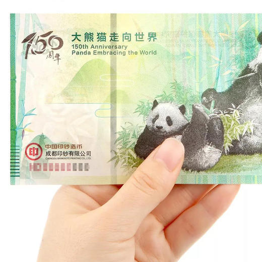《大熊猫走向世界150周年》纪念券 商品图2