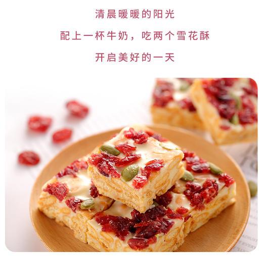 【雪花酥】208g 手工烘焙网红零食糕点 休闲零食小吃 4种口味 商品图4