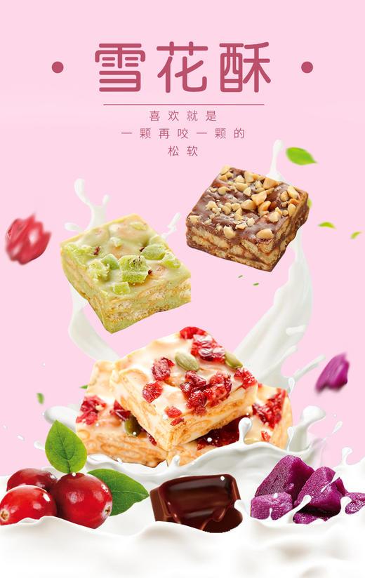 【雪花酥】208g 手工烘焙网红零食糕点 休闲零食小吃 4种口味 商品图2