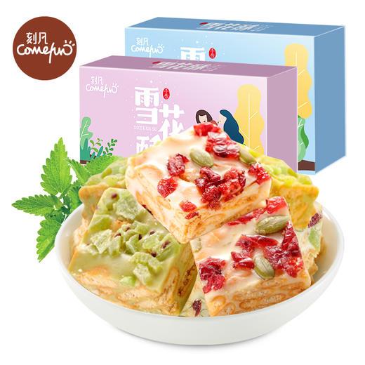 【雪花酥】208g 手工烘焙网红零食糕点 休闲零食小吃 4种口味 商品图0