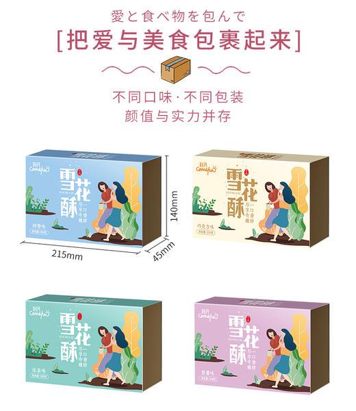 【雪花酥】208g 手工烘焙网红零食糕点 休闲零食小吃 4种口味 商品图1