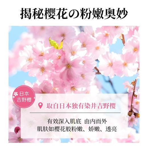 【买3送2】樱の寓春樱花蜜精华乳 下面嫩白 芳香  淡化黑色素  除异味   50ml/瓶 商品图2