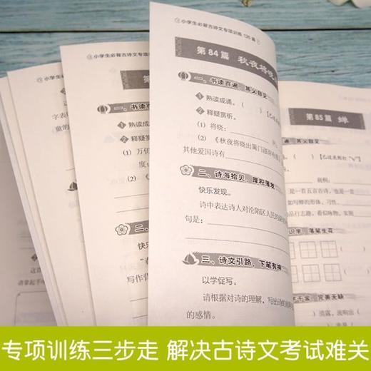 【开心图书】一年级上册快乐读书吧和大人一起读全4册+送古诗文专项训练126篇+送全彩漫画作文 A 商品图12