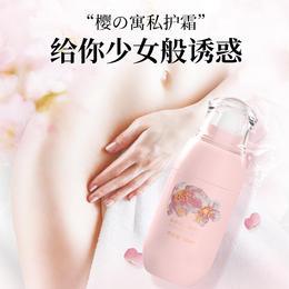 【买3送2】樱の寓春樱花蜜精华乳 下面嫩白 芳香  淡化黑色素  除异味   50ml/瓶