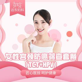 宫颈癌筛查套餐(TCT+HPV)-远东罗湖院区-5楼妇科