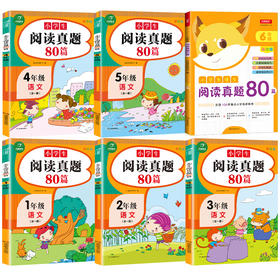 【开心图书】1-6年级阅读真题80篇(单册)
