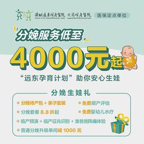 本月分娩优惠 -远东龙岗妇产医院-产科