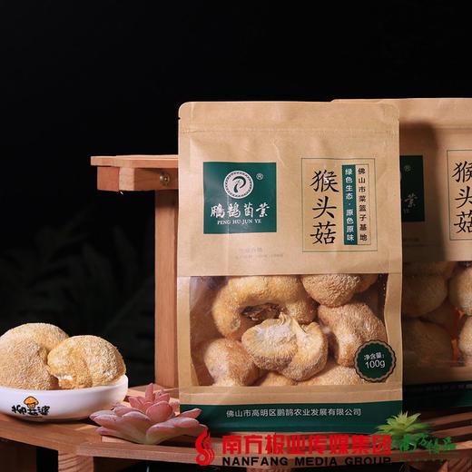 【全国包邮】干猴头菇 100g/包 (72小时内发货) 商品图0