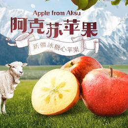 新疆阿克苏苹果(净重10斤)/箱