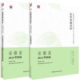 华图2021安徽省事业单位公共基础教材+真题试卷2本装