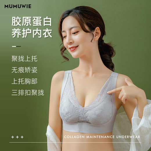 【MUMUWIE胶原蛋白养护内衣】胶原蛋白精华滋养呵护,前扣立体上托、调整矫姿、聚拢固型,无钢圈无束缚,柔软无痕超舒适。 商品图0