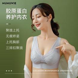 【MUMUWIE胶原蛋白养护内衣】胶原蛋白精华滋养呵护,前扣立体上托、调整矫姿、聚拢固型,无钢圈无束缚,柔软无痕超舒适。
